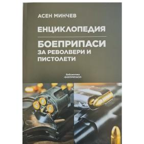 Енциклопедия - Боеприпаси за револвери и пистолети