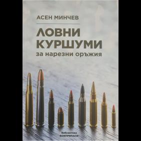 Книга - Ловни куршуми за нарезни оръжия
