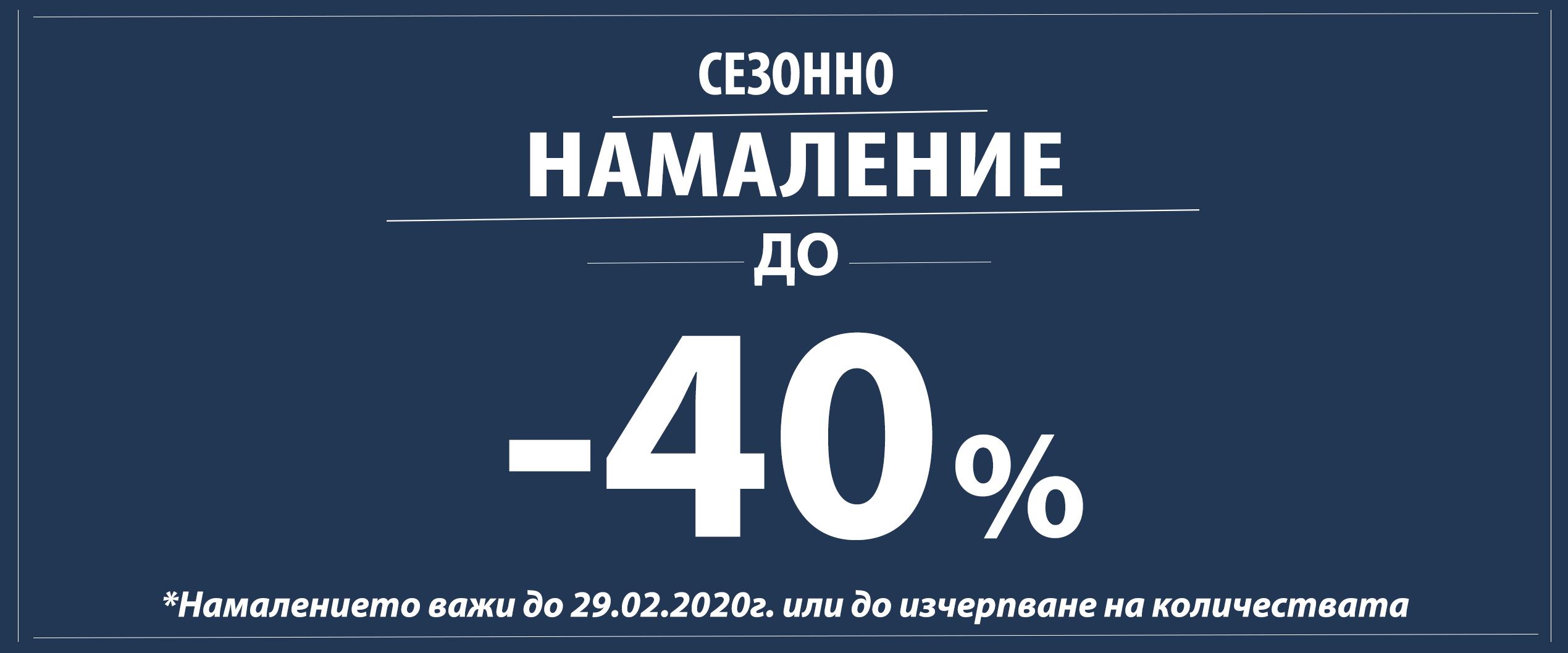 Разпродажба на ловни дрехи и аксесоари в АйЕсДи БГ