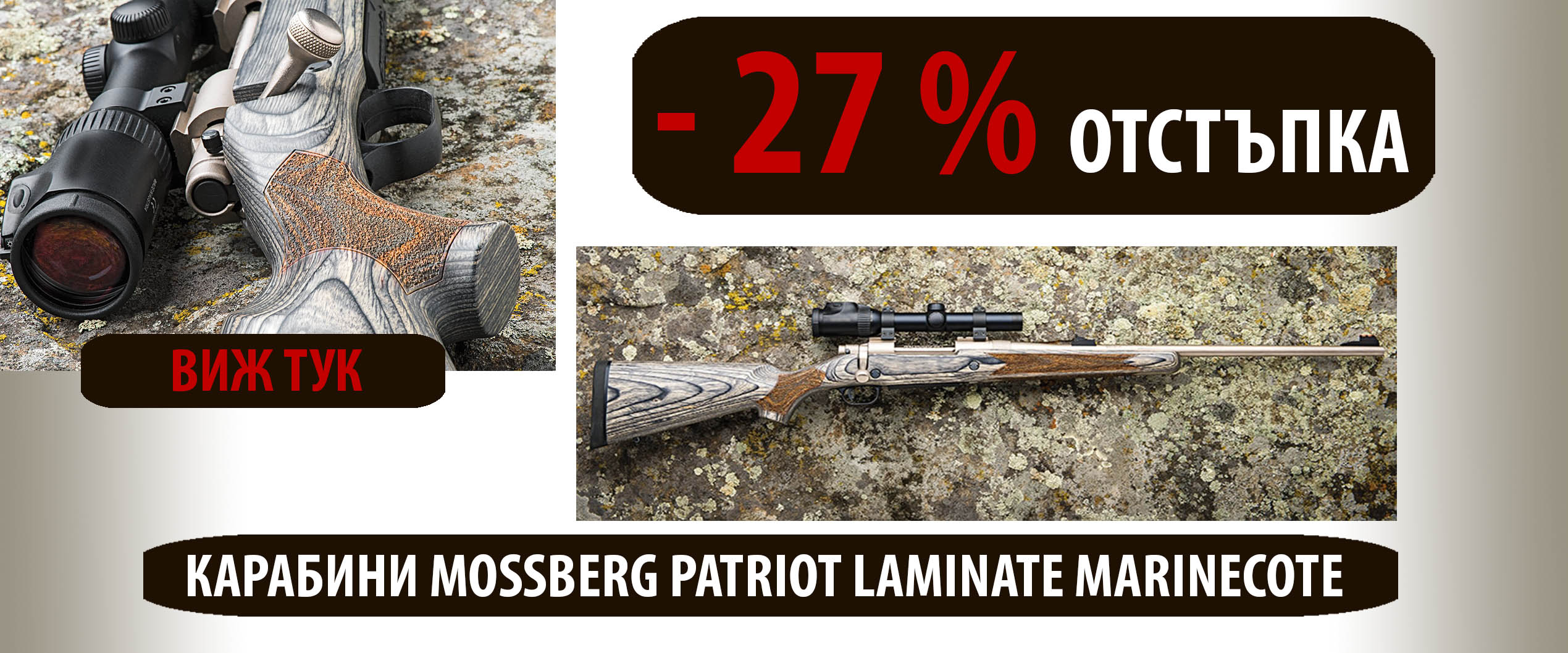 Промоция карабини Mossberg Patriot Laminate Marinecote