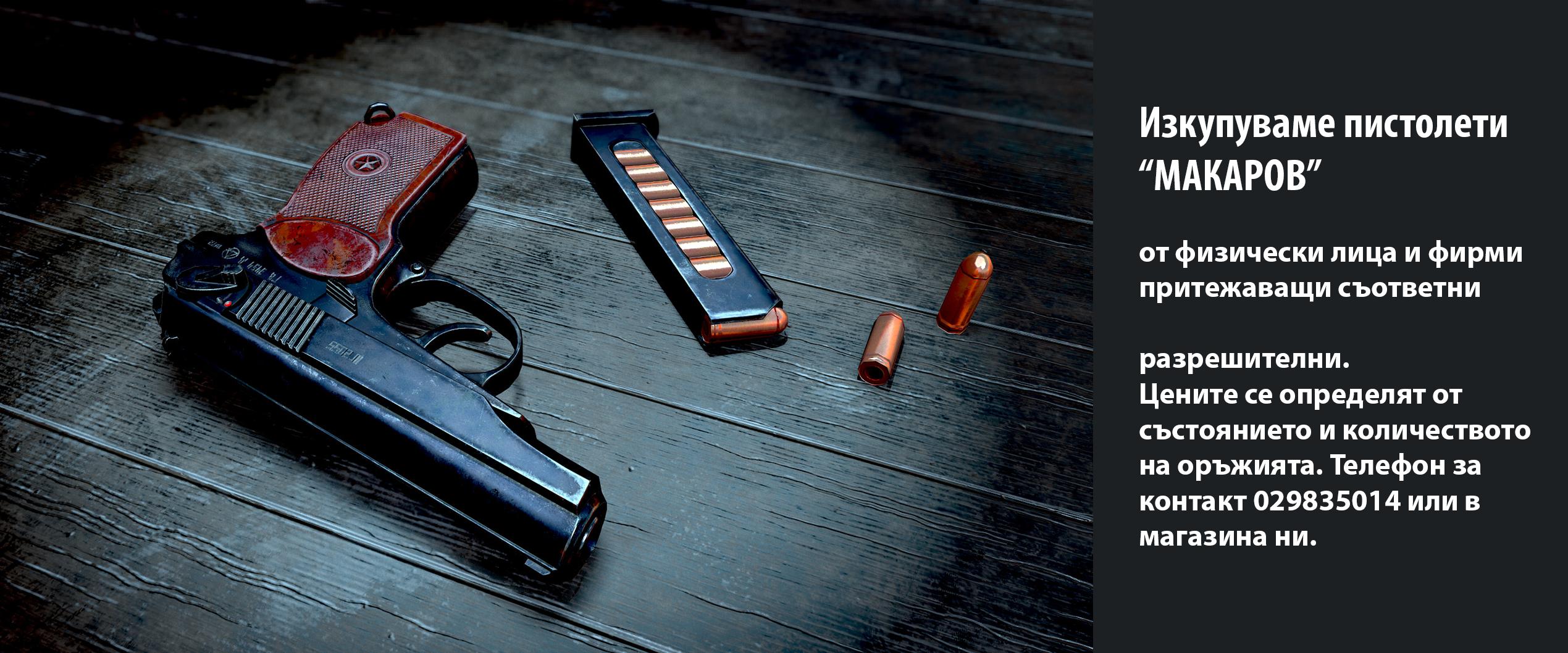 Изкупуваме пистолети Макаров