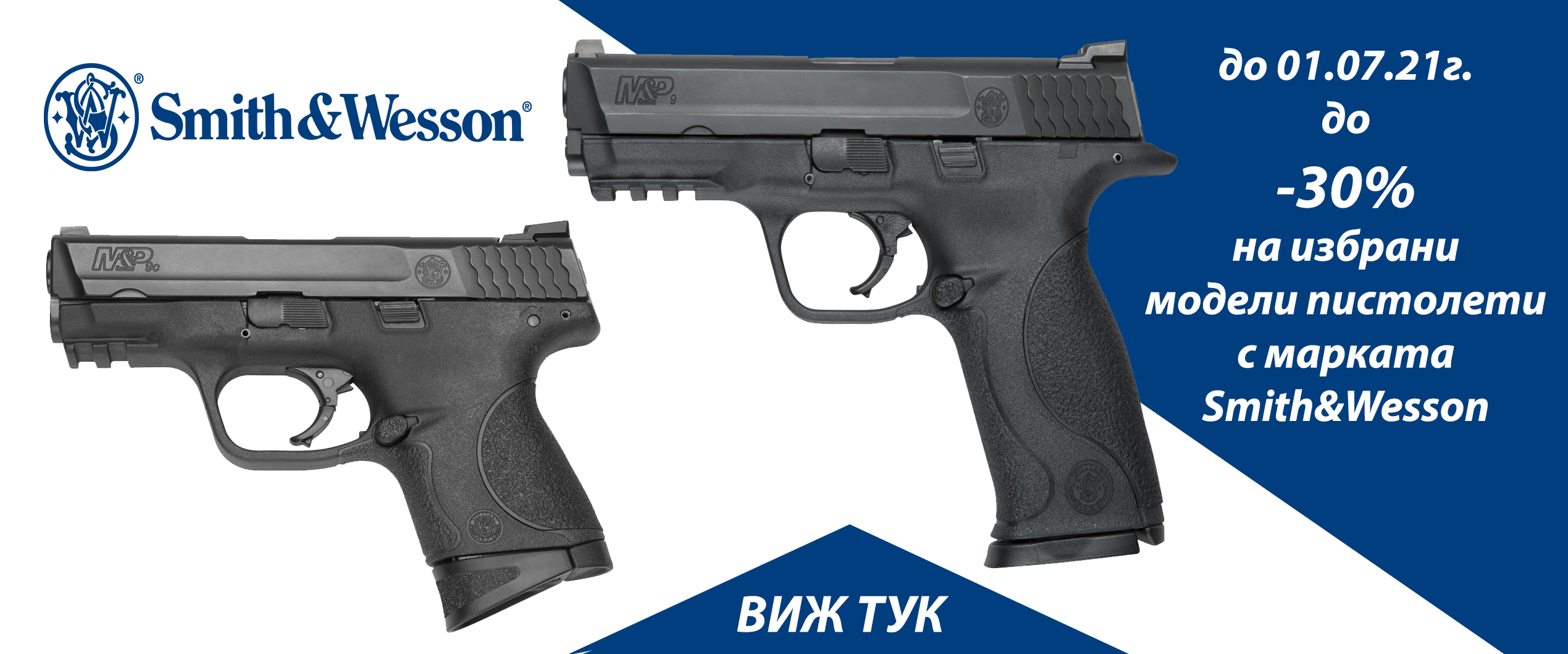 Smith and Wesson промоция